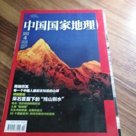 中国国家地理2012.4