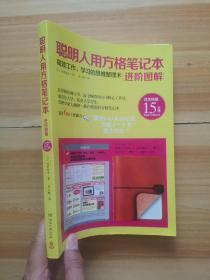 聪明人用方格笔记本·进阶图解(2册合售)