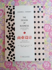 商业设计:通过设计思维构建公司持续竞争优势