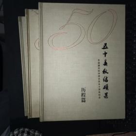 五十春秋结硕果 中国建筑科学研究院五十周年纪念1-3