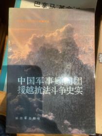 中國軍事顧問團援越抗法斗爭史實