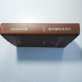 北京市金融年鉴2020
