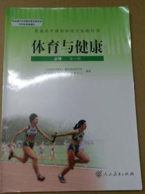体育与健康(必修)