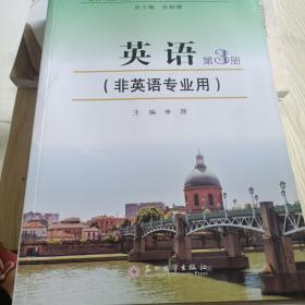 英语第3册(非英语专业用)
