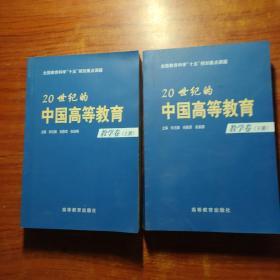 20世纪的中国高等教育.教学卷