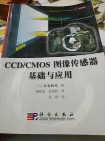 CCD/CMOS图像传感器基础与应用