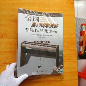 全国数码钢琴演奏考级作品集(第一套).第八级-第十级【含光盘  未拆封】