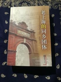 【绝版书】《老上海的同乡团体》(注意品相描述)