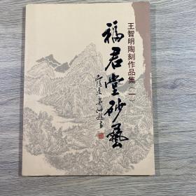 王智明陶刻作品集(一)
