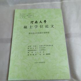 河南大学硕士学位论文,芥川龙之介历史小说研究