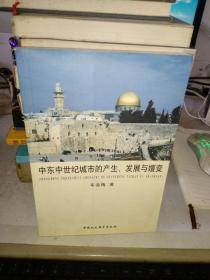 中东中世纪城市的产生、发展与嬗变