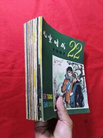 儿童时代  1981年1一24期(缺15.17.20.21.23.24),共18本合售
