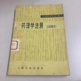药理学进展1982