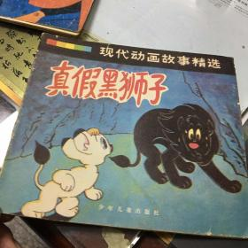 真假黑狮子