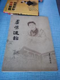 虚怀遗韵(纪念郄化南百岁诞辰) 签赠本