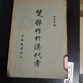 楚辞作于汉代考