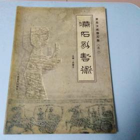 萧县汉画像石集(之一) 汉石刻艺术