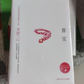 亦舒作品:喜宝(精装典藏版)