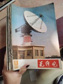 无线电 1978 1-12 合售