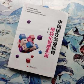 中国医疗美容机构模块化管理手册
