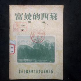 富饶的西藏(1954年1版)