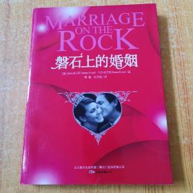磐石上的婚姻(1版1印)