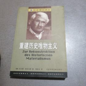 社会理论译丛:重建历史唯物主义