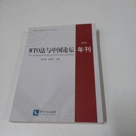 WTO法与中国论坛年刊(2018)