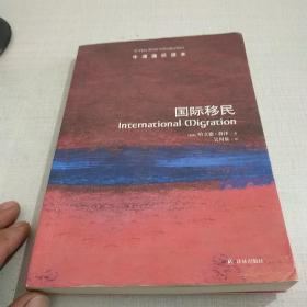 牛津通识读本:国际移民