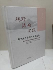 视野战略实践:郝克明终身学习研究文集