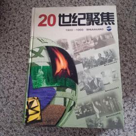 20世纪聚焦:1900-1999