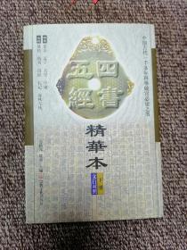四书五经精华本 下册