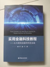 实用金融科技教程:从互联网金融到科技金融【作者签名赠送本】