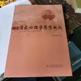 儒家心理学思想概论