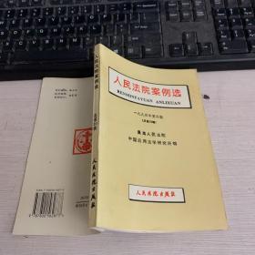 人民法院案例选【总第10辑】