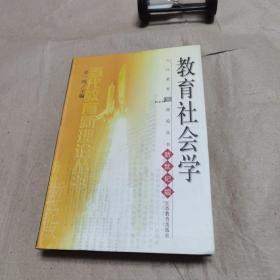 教育社会学(新世纪版)/当代教育新理论丛书