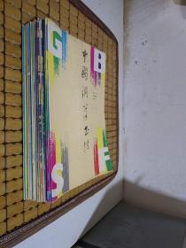 中国钢笔书法 1990年2.3.4期、1991年1-6期、1992年第1.3.4.5.6期、1993年第1.2.4.6期(18期合售)