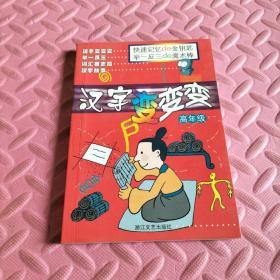 汉字变变变(高年级)/小学生语文素质培养丛书