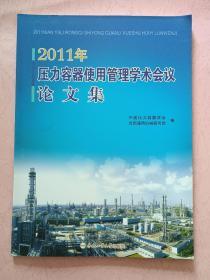 2011年 压力容器使用管理学术会议论文集