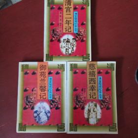 《清宫秘闻纪实丛书》清宫秘闻 御苑兰馨记慈禧西幸记 三册合售 品佳 书品如图.