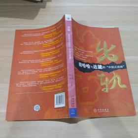 """出轨:——娃哈哈与达能的""""中国式""""离婚"""