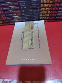 """全国高等教育自学考试指定教材:毛泽东思想、邓小平理论和""""三个代表""""重要思想概论"""