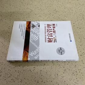 财富管理与资产配置(第2版)