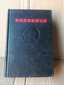 马克思恩格斯全集(黑脊黑面)第一卷