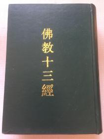 佛教十三经  内页干净   硬精装   一版一印
