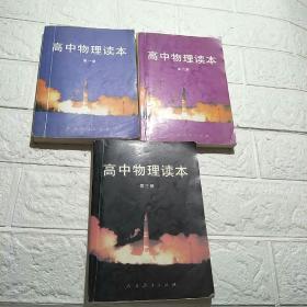 高中物理读本(第一册、第二册、第三册 全三册 )品看图