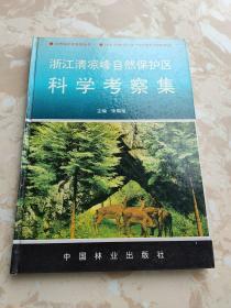 浙江清凉峰自然保护区科学考察集