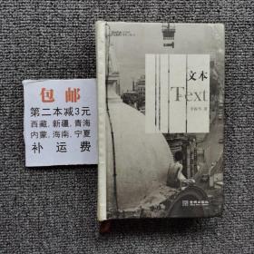 文本:当代艺术书系05·策展人卷