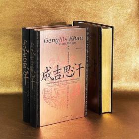 特装本赠徽章:汗青堂丛书089·成吉思汗:征战、帝国及其遗产,完美品相完美包装