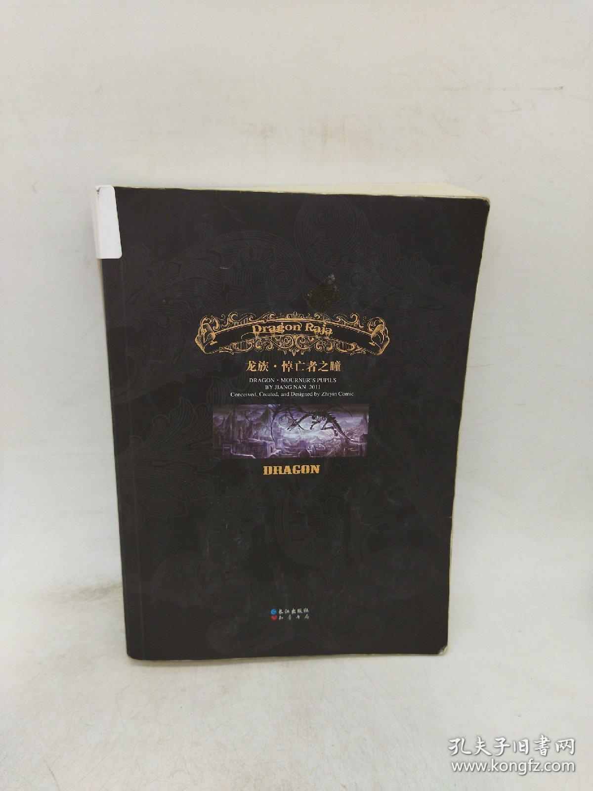 龙族Ⅱ:悼亡者之瞳  有金页